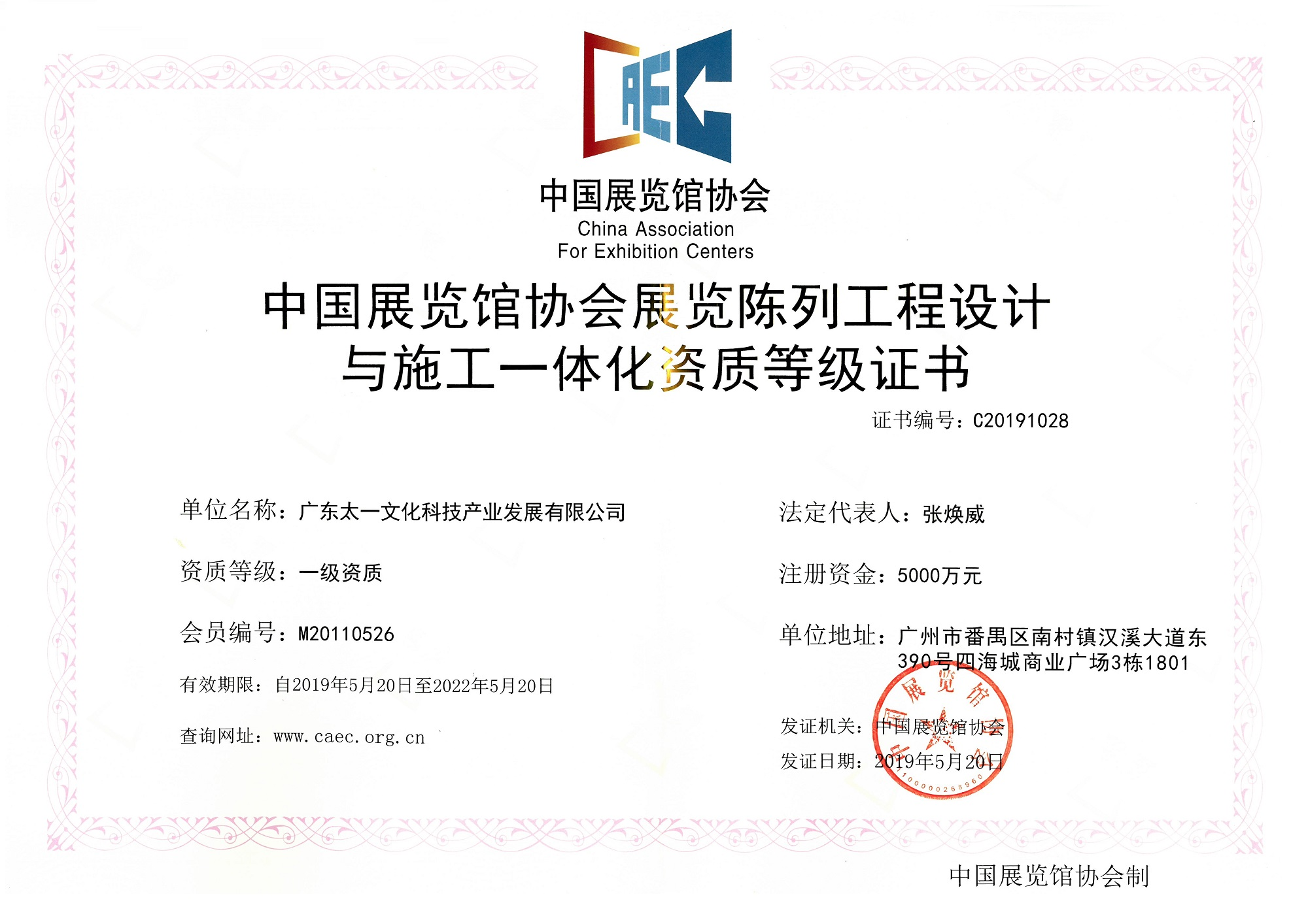 中国展览馆展览陈列工程设计与施工一体化一级资质