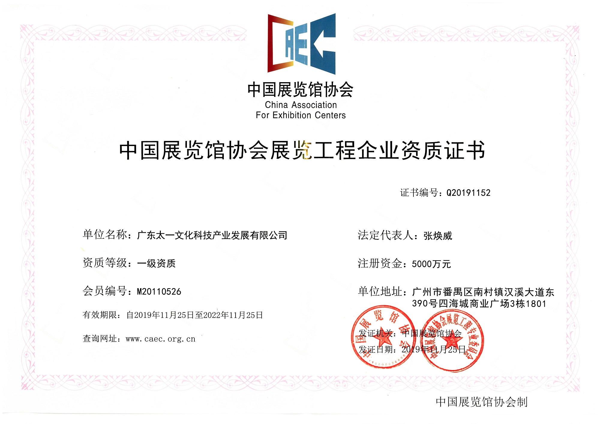 中国展览协会展览工程企业一级资质